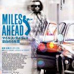 ジャズの帝王マイルス・デイヴィスの音楽活動空白時期を描く映画「MILES AHEAD/マイルス・デイヴィス 空白の5年間」 12/23から全国順次公開!