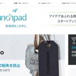 スタートアップの革新的な製品を買うことができる「Amazon Launchpad」が日本でもスタート!