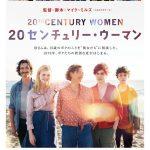 映画「20TH CENTURY WOMEN(20センチュリー・ウーマン)」のMike Mills(マイク・ミルズ)が監督したミュージックビデオをまとめてみました。
