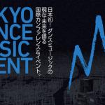 日本初のダンスミュージック国際カンファレンス&イベント「TOKYO DANCE MUSIC EVENT」12/1から渋谷で開催