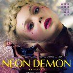 エルファニング主演!ファッション業界の闇を描く映画「NEON DEMON(ネオンデーモン)」2017年1月13日から全国順次公開!