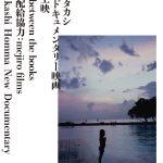写真家ホンマタカシ「ニュードキュメンタリー映画」特集上映 渋谷シアター・イメージフォーラムで12/10から