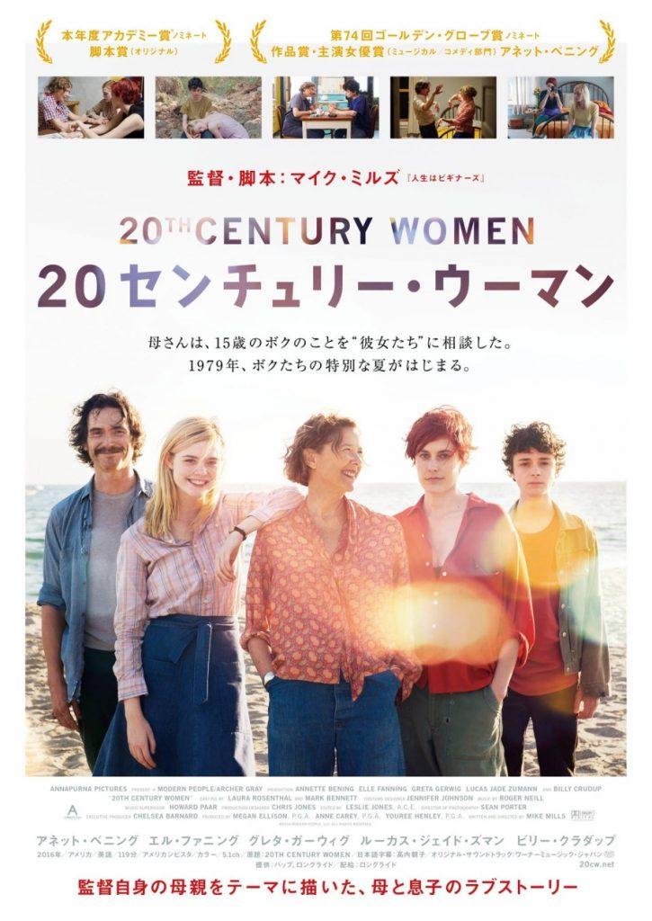映画「20TH CENTURY WOMEN(20センチュリー・ウーマン)」